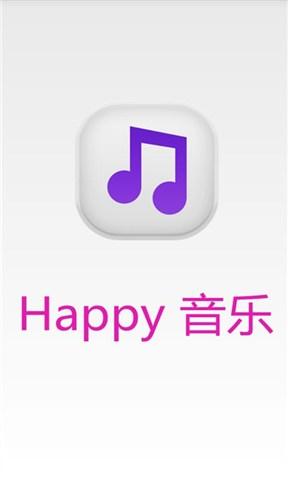 Happy音乐