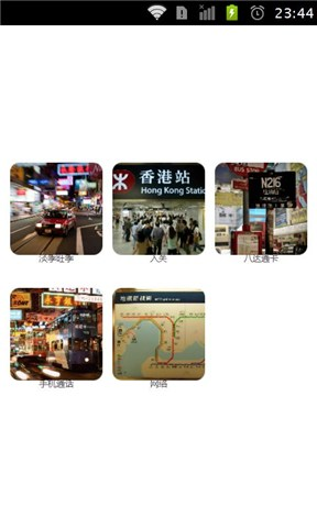 免費下載生活APP|香港游玩省钱小诀窍 app開箱文|APP開箱王