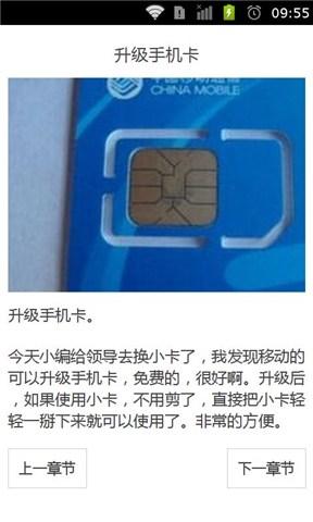 手机卡怎么剪小卡
