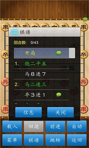中国象棋世界