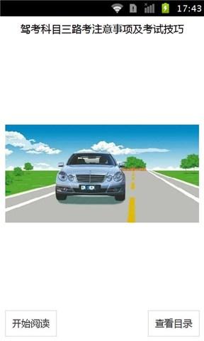 驾考路考注意事项