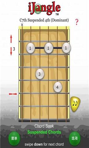 吉他和弦教学