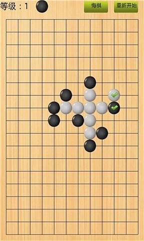 五子棋珍藏版|玩棋類遊戲App免費|玩APPs