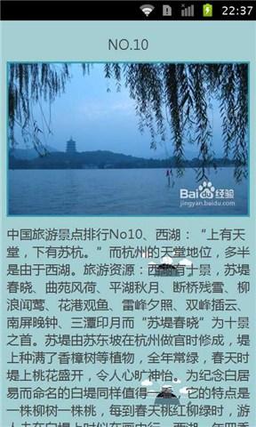 玩免費書籍APP 下載中国旅游景点排行 app不用錢 硬是要APP