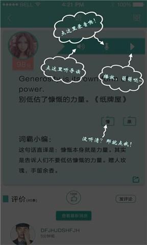 玩書籍App|红樱桃英语天天练免費|APP試玩