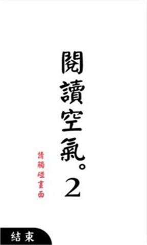 阅读空气2