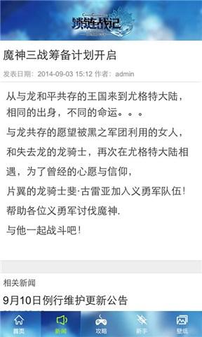 玩免費工具APP 下載锁链战记攻略-亦乐 app不用錢 硬是要APP