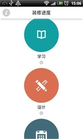 装修进度 工具 App-癮科技App