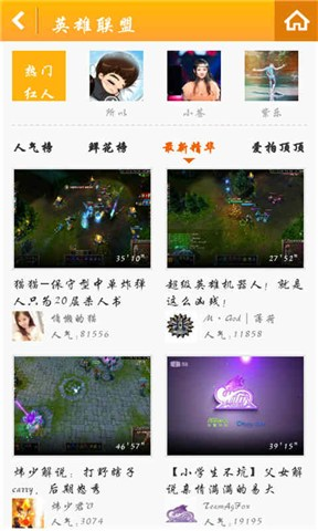 【免費媒體與影片App】LOL英雄联盟视频专区-APP點子