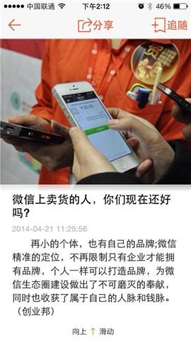 怎么看iPhone电池温度iPhone6电池温度查看方法 - 电脑百事网