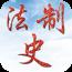 書籍App|中国法制史试题及答案 LOGO-3C達人阿輝的APP