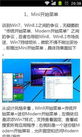 Win9传闻汇总免费下载