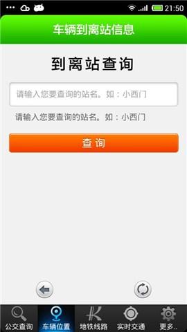 玩免費工具APP|下載昆明公交查询 app不用錢|硬是要APP