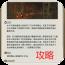 最终幻想14攻略大全 工具 App LOGO-APP試玩