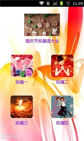 国庆节祝福语大全