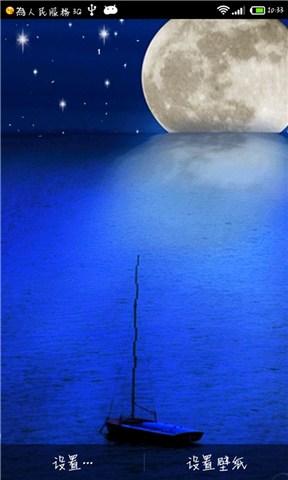 海上生明月动态壁纸