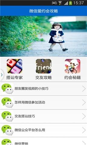 【免費通訊App】超级交友搭讪攻略-APP點子