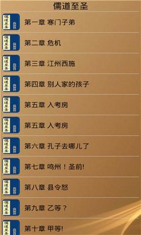 玩休閒App 儒道至圣免費 APP試玩