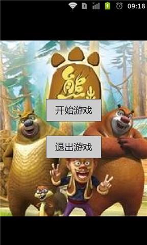 熊出没拼图大闯关