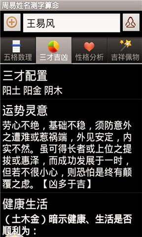 【免費生活App】周易姓名测字算命-APP點子
