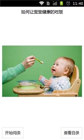 如何让宝宝健康的吃饭