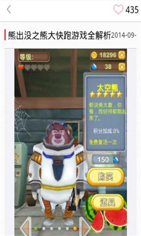 玩免費工具APP|下載熊出没之熊大快跑攻略 app不用錢|硬是要APP
