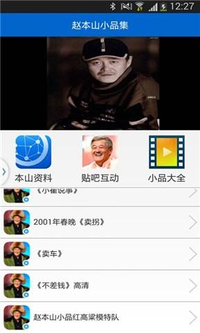 赵本山爆笑视频集