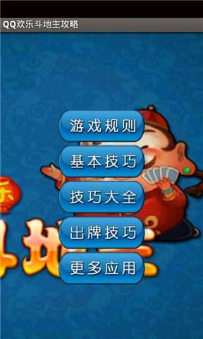 QQ欢乐斗地主攻略