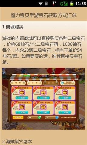 玩教育App|魔力宝贝攻略免費|APP試玩