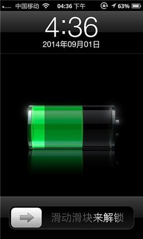 iPhone安全锁屏