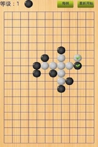 玩免費棋類遊戲APP|下載五子棋大师 app不用錢|硬是要APP
