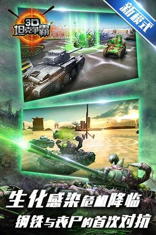 3D坦克争霸 战火咆哮