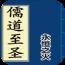 儒道至圣 休閒 App LOGO-APP試玩