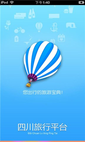 四川旅行平台