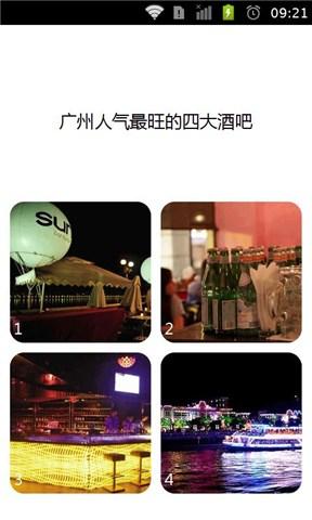 广州人气最旺的酒吧