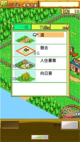 【免費模擬App】冒险迷宫村-APP點子