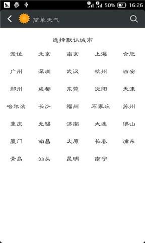 Android軟體分享 - 日本天氣app - 手機討論區 - Mobile01