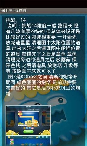 【免費休閒App】保卫萝卜2攻略-APP點子