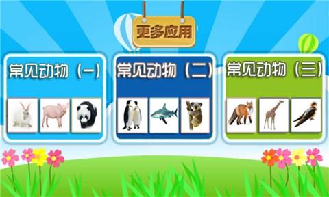 儿童学动物卡片