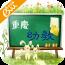 重庆幼教 教育 App LOGO-硬是要APP