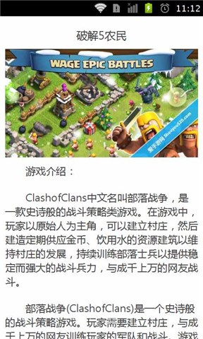 clash of clans攻略
