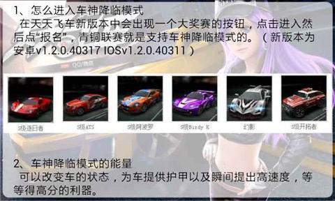 【免費工具App】天天飞车游戏攻略-APP點子