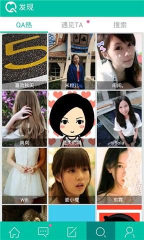 QA恋 通訊 App-癮科技App