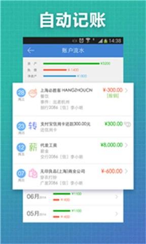免費財經App|51钱管家|阿達玩APP