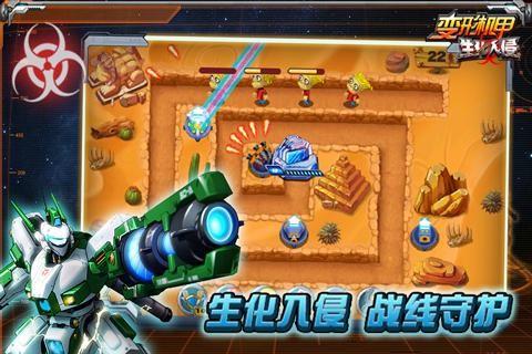 玩策略App|变形机甲生化入侵免費|APP試玩