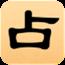 天下算命占卜 生活 App LOGO-APP試玩