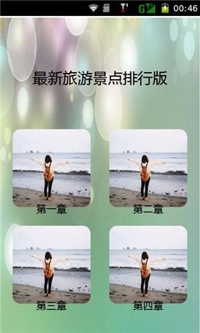 玩免費書籍APP|下載最新旅游景点排行版 app不用錢|硬是要APP