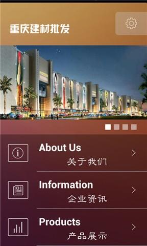 【免費新聞App】重庆建材批发门户-APP點子