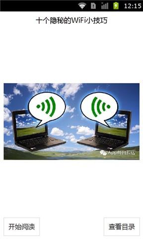 十个隐秘的wifi小技巧