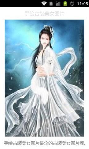 手绘古装美女图片 提供手绘古装美女图片1